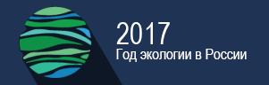 2017 год экологии